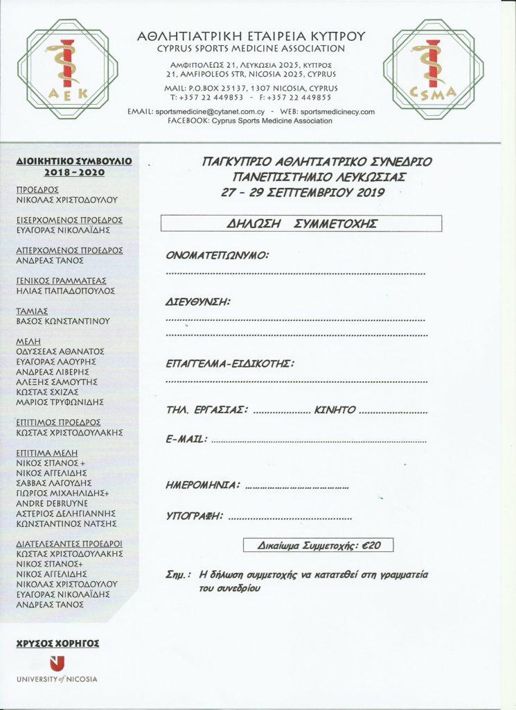 Δήλωση συμμετοχής Αθλητιατρικού Συνεδρίου